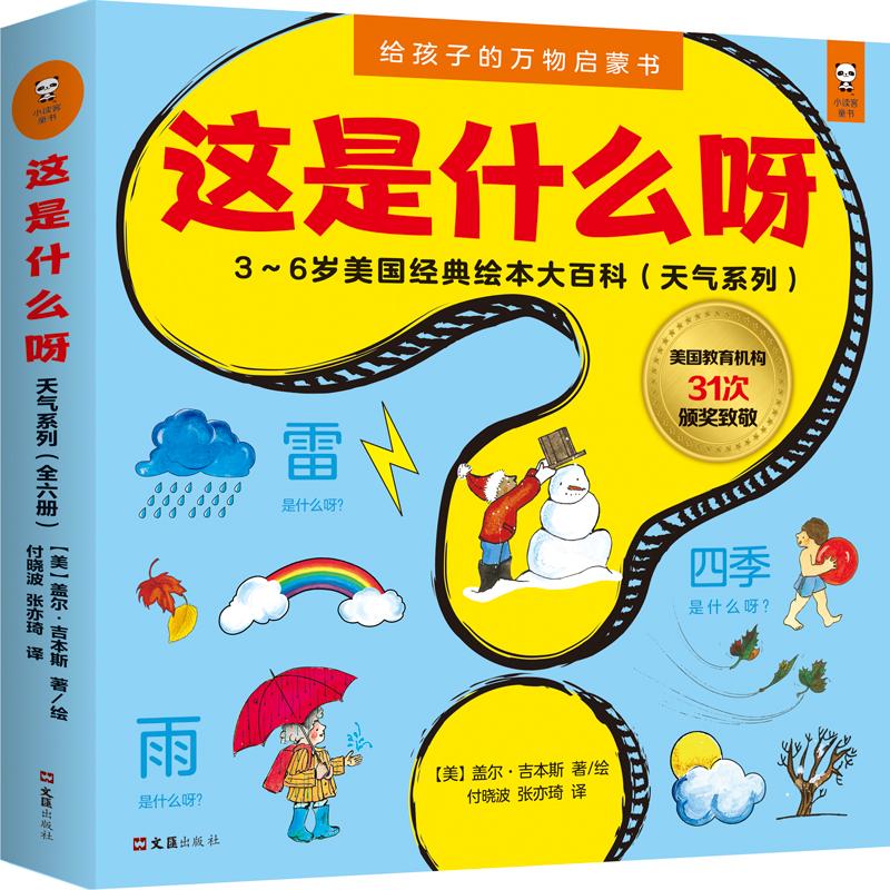 小读客·这是什么呀·3~6岁美国经典绘本大百科(给孩子的万物启蒙书!美国国宝级童书品牌!)(天气系列套装共6册)《这是什么呀》给孩子的万物启蒙书!美国教育机构31次颁奖致敬《华盛顿邮报》评价:对美国幼儿教育的贡献,没有人比得上盖尔·吉本斯!美国国家气象局鼎力支持创作,中国天气网专家审定认证中文版。读客熊猫出品
