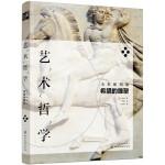艺术哲学:希腊的雕塑(全彩配图版)