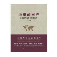 【人民出版社】历史的回声:二战遗产与现代东亚秩序