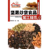 【二手旧书8成新】农村书屋系列--坚果炒货食品加工技术 章绍兵 9787122090102 化学工业出版社