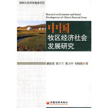 中国牧区经济社会发展研究