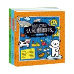 宝宝蛋*幼儿百科认知翻翻书 中英双语 超过110个翻窗0-4岁 3册/套
