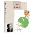 骆驼祥子+飞花令(夏)草稿本(套装共2册)