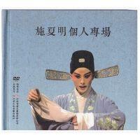【正版】昆曲-施夏明个人专场(1DVD)桃花扇 白罗衫 玉簪记等选段