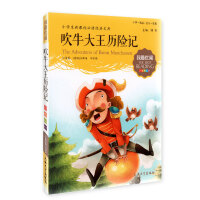 吹牛大王历险记  小学生新课标必读经典文库 我阅注音美绘版 上海大学出版社
