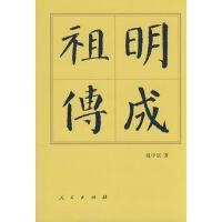 【人民出版社】 明成祖传(精)(修订本)―历代帝王传