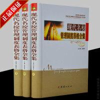 现代名校管理制度表格全集 精装全3册 学校管理制度 中小学校管理制度表格 学校管理用书