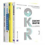 企业OKR实战手册 从认知到落地+关键绩效指标 KPI的开发实施和应用+OKR 源于英特尔和谷歌的