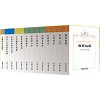 汉译世界学术名著丛书 珍藏本