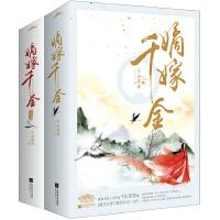 嫡嫁千金(全4册)套装