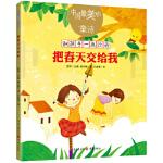 中国的童诗:把春天交给我 傅天琳著 豆麦麦绘 重庆出版社【新华书店 值得信赖】