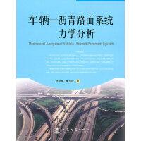 车辆-沥青路面系统力学分析
