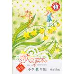 新人文读本(第3版)・小学低年级・春天卷