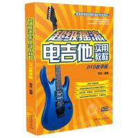 超级摇滚电吉他实用教程(DVD教学版)