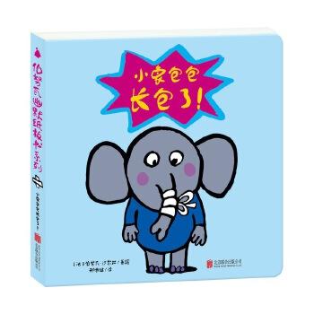 伯瓦努幽默纸板书系列 小象包包长包了伯努瓦?沙尔拉是一名深受法国小朋友喜爱的低幼卡板书作者。他的画风别具一格,内容诙谐幽默,对幼儿心理有着很深的洞察。尚童童书采用了超厚的纸板和切圆角的制作工艺,将伯努瓦的作品带入更多中国家庭
