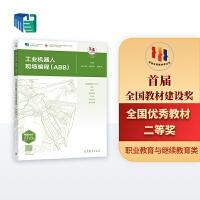 工业机器人现场编程(ABB)