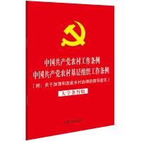 中国共产党农村工作条例 中国共产党农村基层组织工作条例(大字条旨版)(附 关于加强和改进乡村治理的指导意见 )(32开