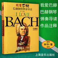 我爱巴赫 巴赫钢琴弹奏导读 巴赫初级 小前奏与赋格 法国组曲 平均律 作品注释 上海音乐出版社 林华
