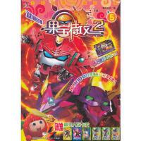 果宝特攻(第二季)5 漫界文化 上海人民出版社