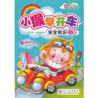 小猴学开车--安全知识儿歌