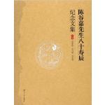 陈谷嘉先生八十寿辰纪念文集