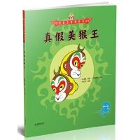 美猴王系列丛书:真假美猴王17