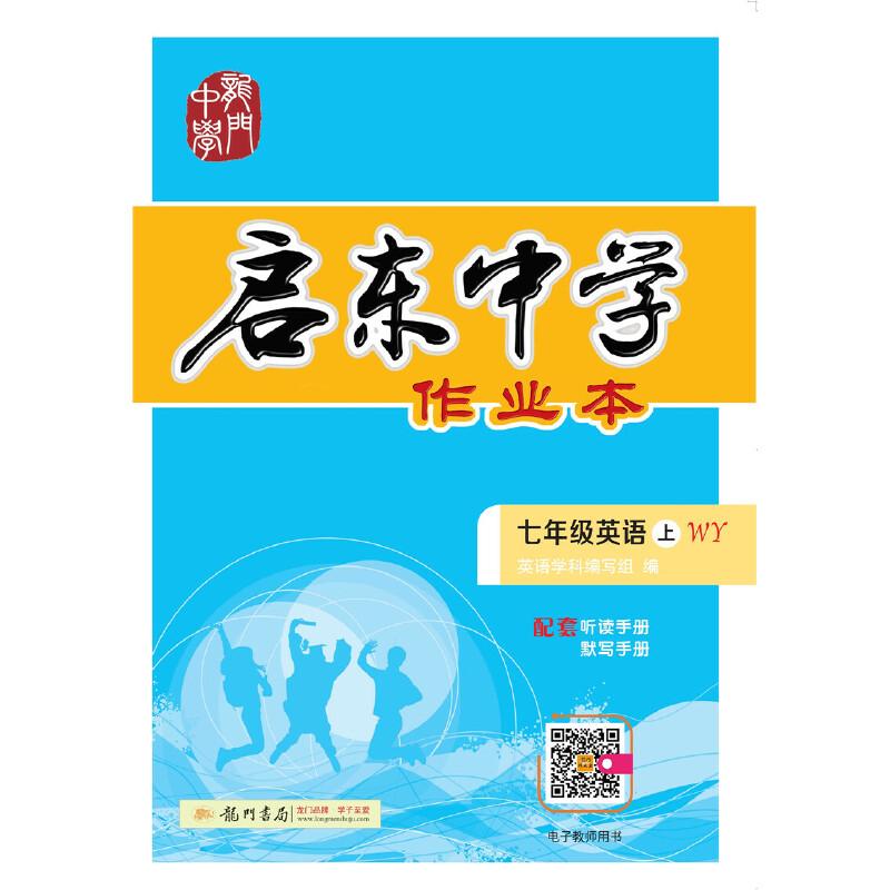 2019年秋季 启东中学作业本 七年级英语(上)WY
