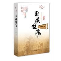 跨度长篇小说文库:玉燕双飞 江也舟 中国文史出版社