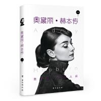 奥黛丽 赫本传 艾米 台海出版社【新华书店 品质保证】