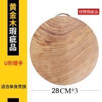 整木实木圆形切菜板铁木砧板家用厨房案板 (28X3CM)【B级品】U形款 辅食板