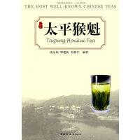 【正版现货】太平猴魁 项金如,郑建新,李继平 编著 上海文化出版社 9787807404965