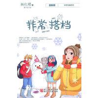杨红樱非常校园系列 最新版:非常搭档