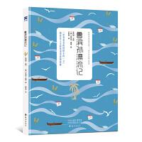 鲁滨孙漂流记 新课标文库--青少年经典大阅读 中小学推荐读物