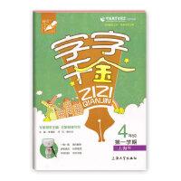 钟书金字 字字千金 4/四年级上(上海版)
