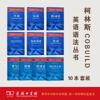 柯林斯COBUILD英语语法丛书 共10册 商务印书馆
