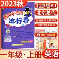 黄冈小状元 达标卷 一年级上册英语BJ(北京课改版)同步教材期中期末单元测试卷2021秋