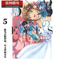 预售 港台原版图书 漫画书 高田裕三三只眼 鬼籍之�的契约者 5尖端