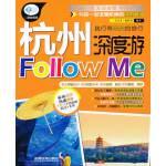 杭州深度游Follow Me