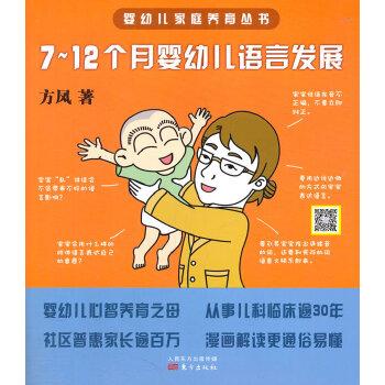 婴幼儿家庭养育丛书:7~12个月婴幼儿语言发展