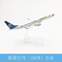 飞机模型 仿真客机 合金静态摆件 16CM泰国 黄蓝白紫 鸟 波音737定制 白色鸟 波音737