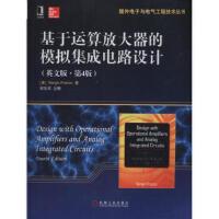 国外电子与电气工程技术丛书:基于运算放大器的模拟集成电路设计(英文版 第4版) [美] Sergio Franco,何
