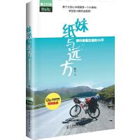 妹纸与远方:骑行唐蕃古道的25天
