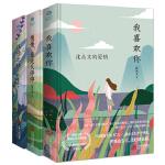 沈从文典藏文集(套装3册):往昔之梦+我喜欢你+慢慢走走又停停