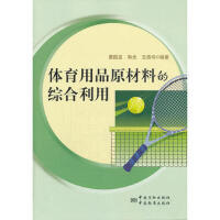 正版二手 体育用品原材料的综合利用 9787506673389 中国标准出版社