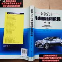 【二手旧书9成新】新款汽车传感器检测数据手册【实物拍图】 王晓晖,杨建新主编9787538158366