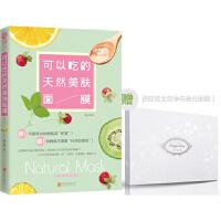 【二手旧书9成新】可以吃的天然美肤面膜夏文晴9787550233386北京联合出版公司