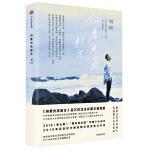 向着光亮那方 刘同谁的青春不迷茫明亮青春文学小说成功励志书籍 你的孤独虽败犹荣 我在 等你