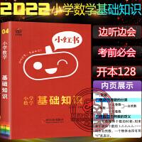 小红书小学数学基础知识小学数学通用口袋小红书边听边背考前必会小学生数学2022新版