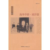 中国读本--海外华侨・南洋篇