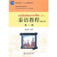 泰语教程(修订本)第一册